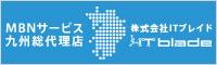 MBNMBNサービス九州総代理店 ITブレイド