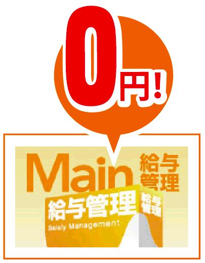 Main給与管理は0円!