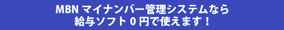 MBNマイナンバー管理システムなら、給与ソフト0円で使えます!